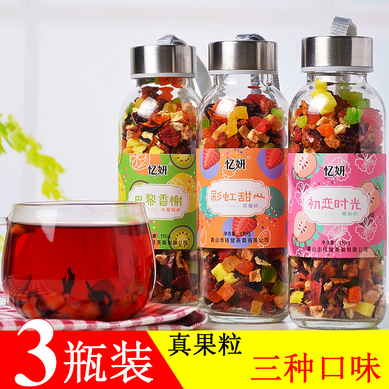 [1 shot 3 bottles] Paris Fragrant Flower Tea Fruit Tea Luo God Flower Tea Dried Fruit Tea Flower Tea