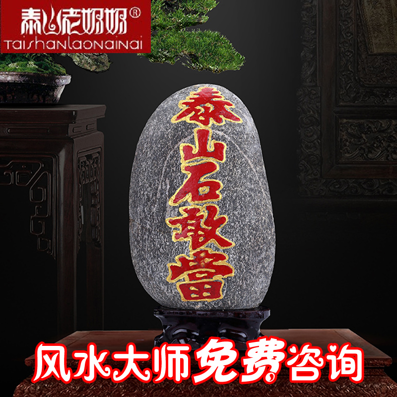 Taishan granny Kaiguangshi dares to be the personality of the original stone inscription Zhu sand living room to make up the corner of the home Xuanguan feng shui pieces