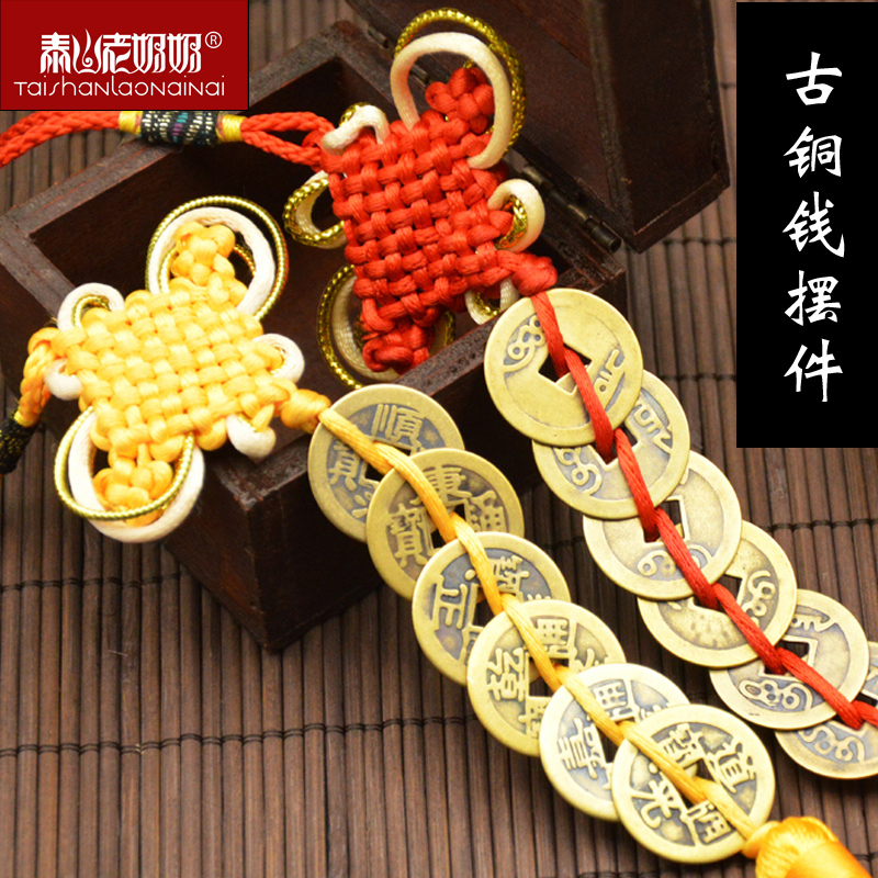 Taishan granny opened pure copper six emperors money feng shui open transport five emperors eight emperors eight emperors copper money car pendants to make money