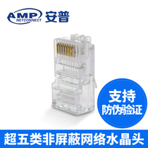 CommScope AMP amp Crystal Head Super five cable connector RJ45 network Crystal Head 8 core 8-554720-3