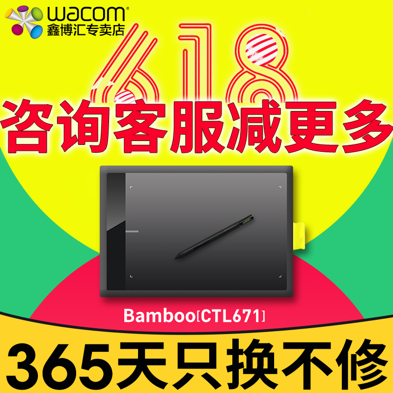 Wacom ctl671 bamboo digital tablet hand-painted board computer painting board PS drawing board handwritten drawing board