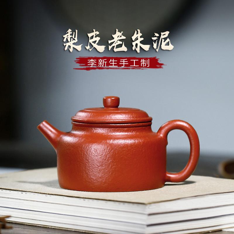(Chang Tao) Yixing purple sand pot teapot Li Xinquan pure handmade teapot pear skin Zhu Mudde Zhong 200cc