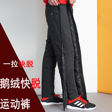 Men's down pants men wear thick side double zipper sports quick take off motorcycle care goose down outdoor cotton pants