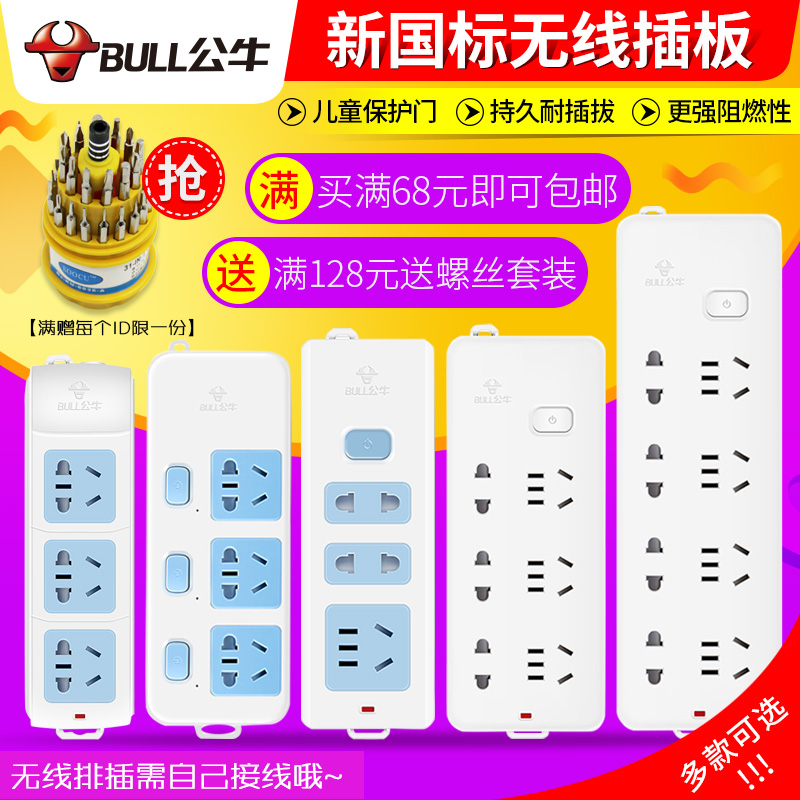 Bull Wireless Socket Arrangement and Socket Board Multifunctional Household Panel Porous Power Converter Plug Board Without Plug