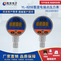 YL-820E number-displayed electric contact pressure meter hydraulic mechanical pipe hydraulic pressure gas equipment electronic switch controller