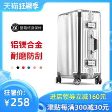 All aluminum magnesium alloy trolley case universal wheel case men and women 24 code boarding box 20 inch hard case travel case