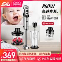 Solis Solis 830 домашняя пищевая палочка детская пищевая добавка смеситель для выпечки гомогенизатор флагманский магазин аутентичный
