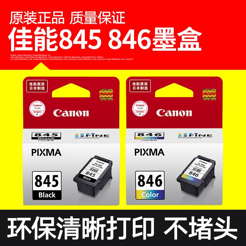 Canon Original PG-845 846 cartridges are available for TS3180 TS3380 TS208 TS308 MG2580s MG3080 2980 IP2880s MX498 press