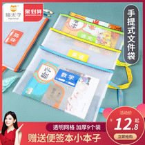 Cat prince subject classification file bag students with transparent double-layer pull large-capacity A4 test papers to collect bags of primary school students bag tote to make up the bag homework bag canvas file information bag
