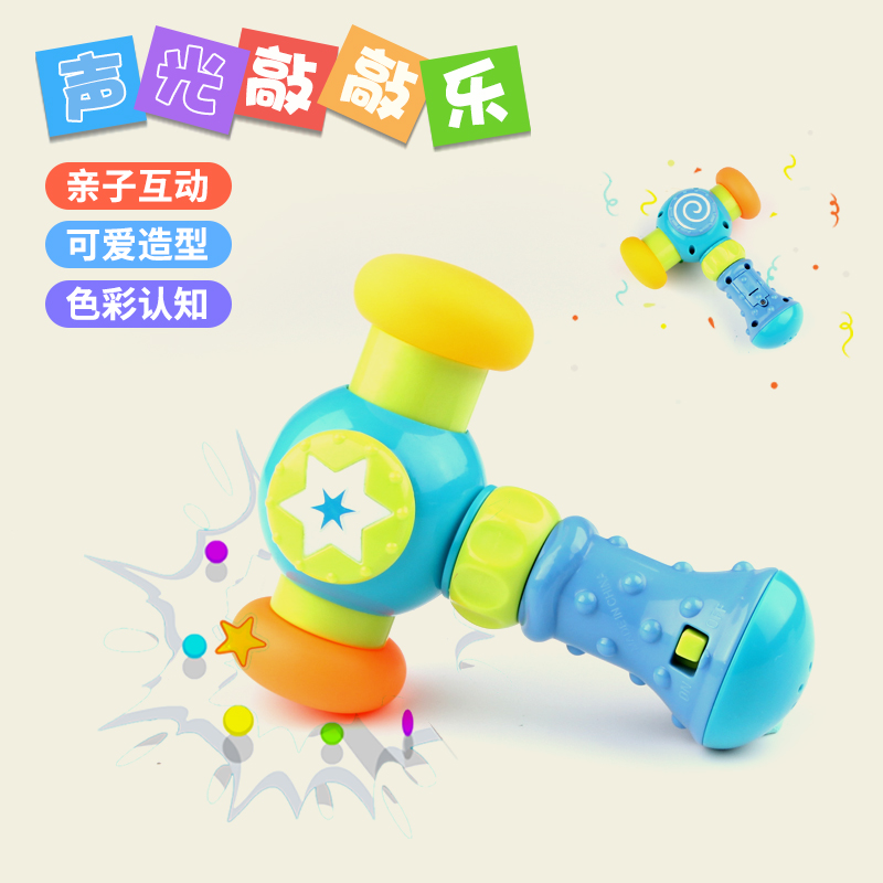 Children hammer percussion 6 months 0-1 year old baby percussion light music hammer toy