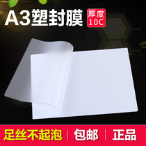 Plastic sealing Film A3 plastic film A3 100 10c wire Protection card film plastic sealing paper over film