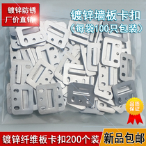 Integrated Wall Board card buckle Clip Bamboo fiber PVC Great Wall eco-wood accessories fastener Wall Board Clasp