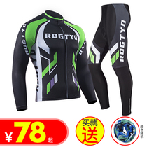 Long-sleeved cycling gear set jacket pants silicone pad mens spring summer autumn and winter breathable bicycles