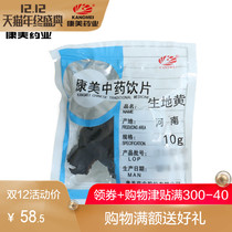 Kangmei a native of the Chinese herbal medicine was produced in 1000g by Henan province a raw milk.