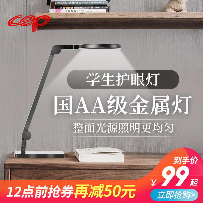 National AA class desk lamp LED eye protection desk working lamp student dormitory reading lamp children bedroom learning bedroom lamp