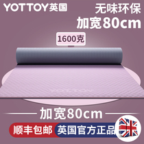 Yoga mat thickened and widened and extended beginner female fitness mat Dance non-slip yoga mat mat household Yu coffee