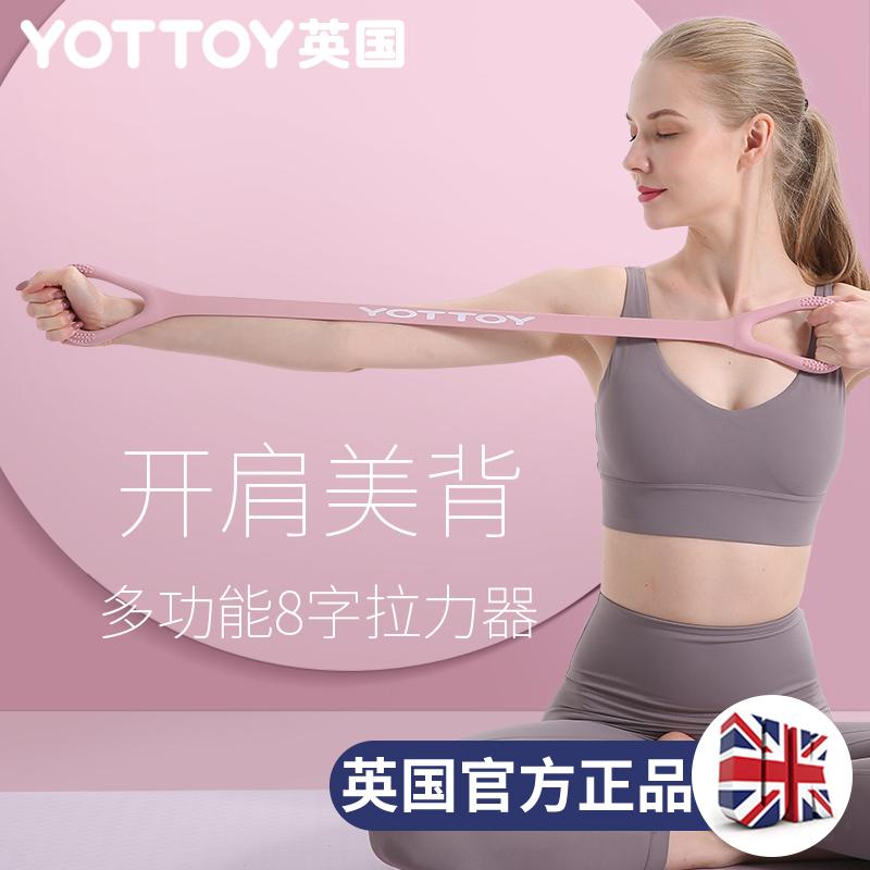 8-word puller back training elastic rope home open shoulder neck stretch belt yoga silicone kitten exercise arm