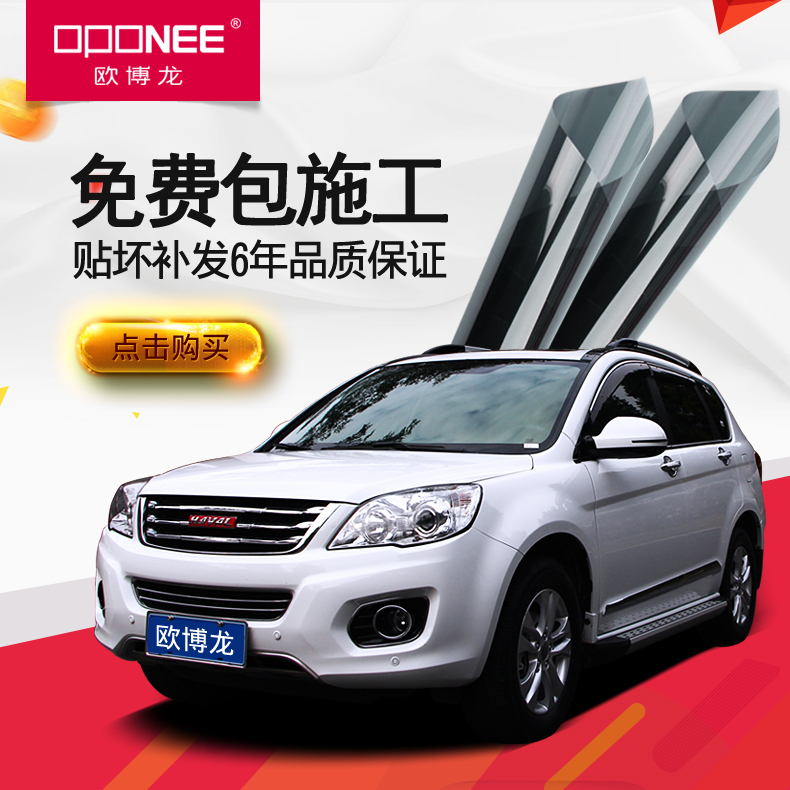 Ou Bolong car foil full car film solar film car film car film car glass explosion-proof film insulation film