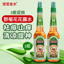 Baby Jinshui baby wild chrysanthemum flower water 190ml * 2 bottles of childrens insect repellent flower water remove prickly heat and relieve itching