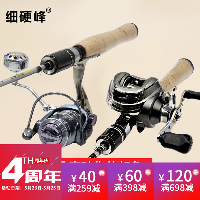 Fine Hard Peak 1.8m UL Super Soft Adjustment Horse Mouth Bar Handle Drop Wheel Set with Carbon Tilt Mouth Road Sub-rod Horse Mouth Bar