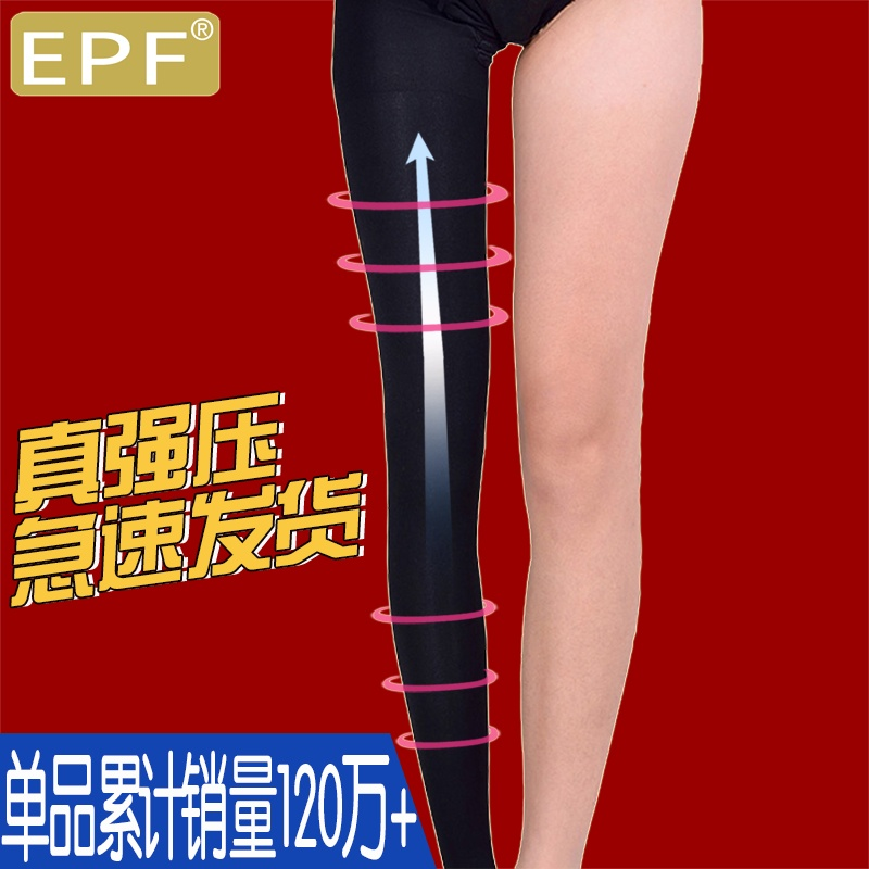 EPF strong pressure thin leg socks beautiful leg shape spring autumn and winter thick leggings outside can not wear ball super tight pressure pants girl