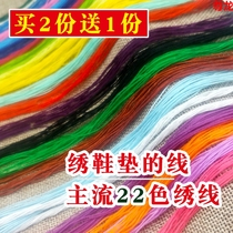 Embroidered insole thread full set color handmade embroidery special single thread thick line cross stitch insole patch cord 22