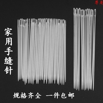 Stainless steel steel needle hard fine tip super hard hand large seam sewing clothes lengthened eye needle sewing needle