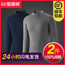 Hengyuanxiang mens autumn cotton high collar jacket single piece thin wear thermal underwear set Winter