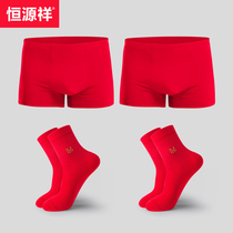 Yu Yuanxiang mens underwear four-corner pants this year big red solid cotton lady married young four-corner pants rat year