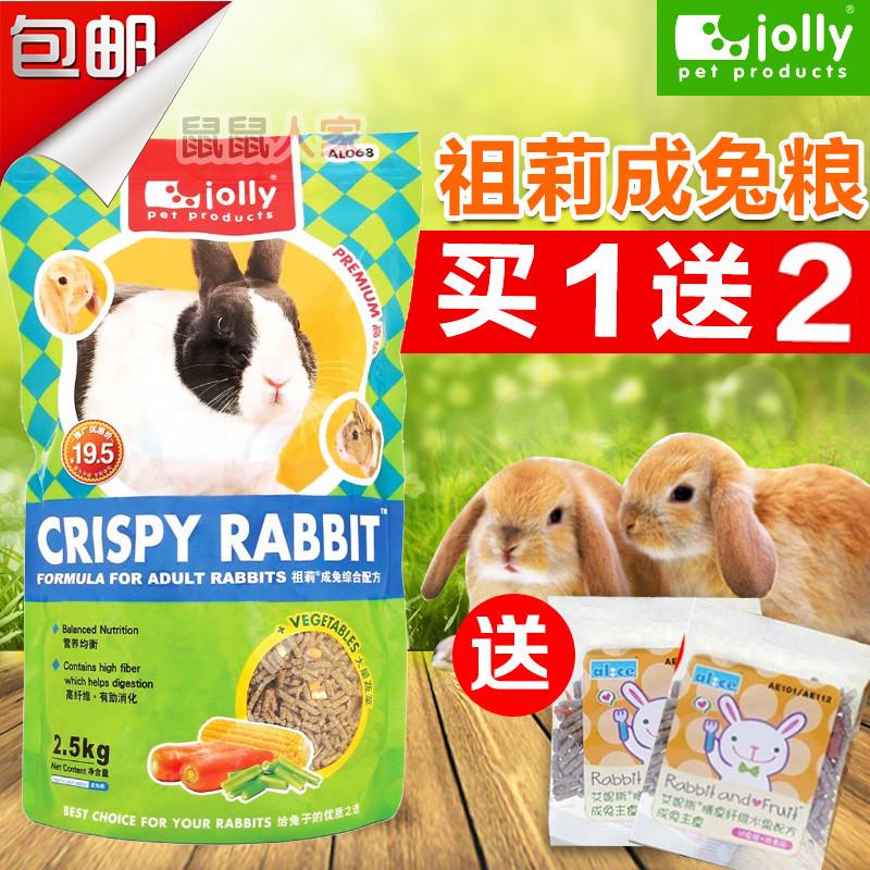 Национальный jolly кролика всеобъемлющего зерна кролика корма 25 кг Zuley кролика зерна кролика купить 1 отправить 2