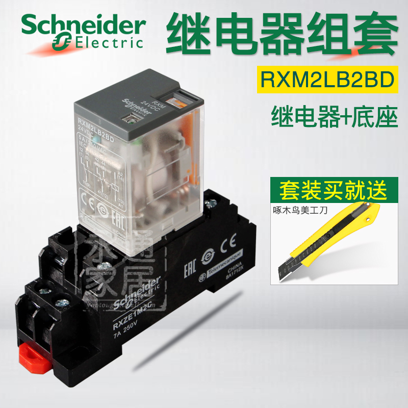 Schneider intermediate relay 24V RXM2LB2BD small relay with light 2 open 2 closed with base 8 feet 5A