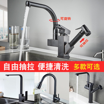 Nordic kitchen faucet black copper pull faucet washing cabinet sink splash-proof faucet