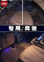 Dedicated 2020 Mercedes S350L S320L S450L Maybach S400 S450 fully surrounded car footrests