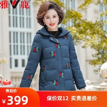 Yalu autumn and winter new middle-aged and elderly women down jacket short thin warm loose large size coat mother dress