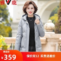 Yalu 2020 new mother-daughter down jacket light white duck down short middle-aged grandmother dress winter thick