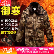 Genuine winter desert Coat Army coat camouflage for cotton coat male thickening Army fan outdoor cold clothing cotton suit