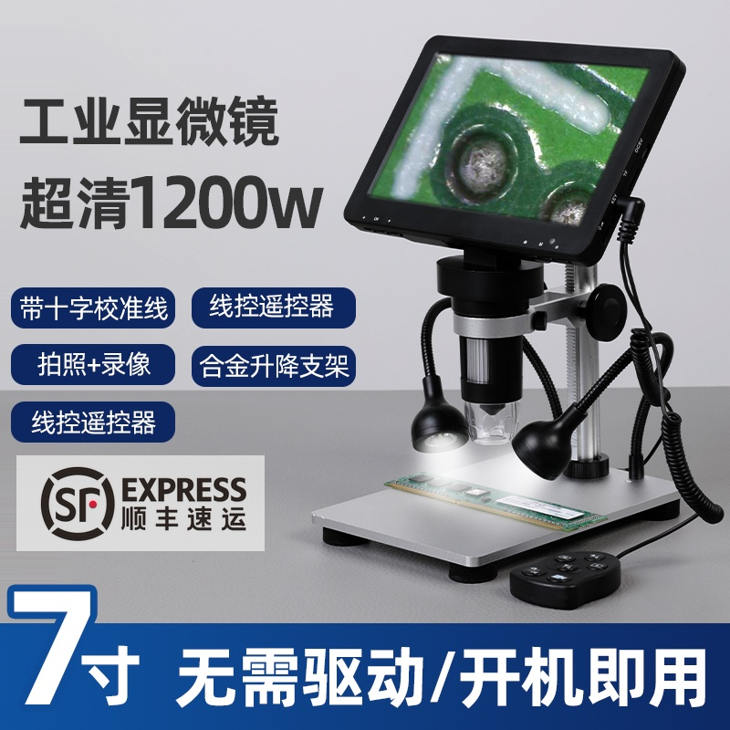 Industrial magnifying glass with display 1000x HD circuit board maintenance professional digital electron microscope