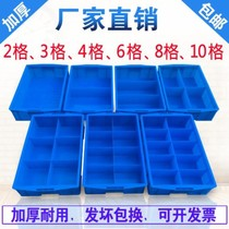 Shuo material basket turnover basket turnover box split rectangular thickened accessories small square new plastic box Marina