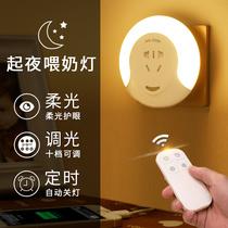 Пульт дистанционного управления ночник штепсельная вилка индуктор должен розетка энергосбережение ребенка грудное вскармливание кормление глаз защита сна спальня прикроватная лампа