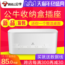 Bull Wire storage Box socket Power Cord Plug-computer collection Line box finishing line box hidden invisible socket