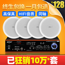 Xianke ceiling speaker speaker set Ceiling ceiling audio amplifier wireless background music system coaxial speaker Home embedded shop restaurant wall-mounted Fire Cable Public Broadcasting