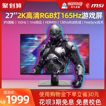 MSI microstar PAG272QR 27-inch IPS wide viewing angle small King Kong 2K electric race 165Hz wide color gamette RGB lamp effect 130% sRGB HDR400 game 144hz computer monitor