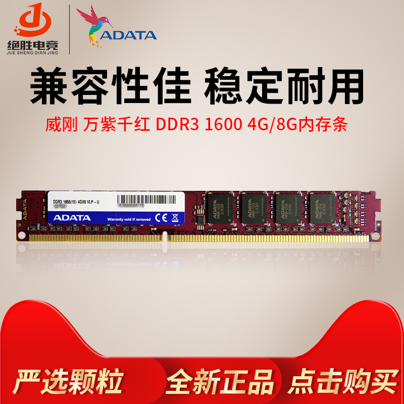Ddr3 1600 8g, AData/Awesome red purple 4G 8G DDR3 1600 desktop computer game memory single new