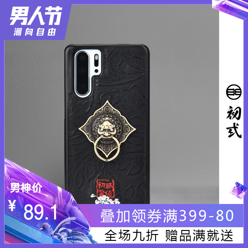 Chu Yuhua is the hard shell of the new style HUAWEI P30/P30Pro anti-falling mobile phone in Lion Head 2019