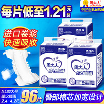 Week adult adult adult diapers for the elderly with XL code disposable men and women elderly urine wet increase number 96 tablets