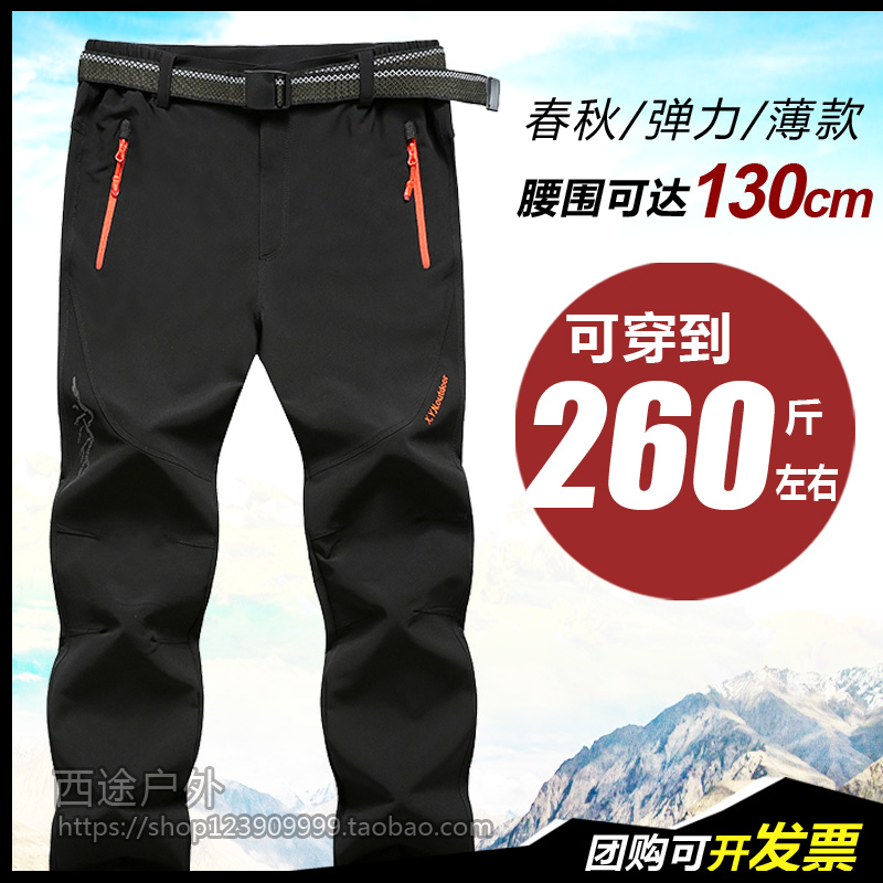 Outdoor Charge Trousers Men Gain Fat and Increase Spring and Autumn Thin Elastic Extra Large Waterproof Soft-shell Trousers Fast-drying Mountaineering Trousers