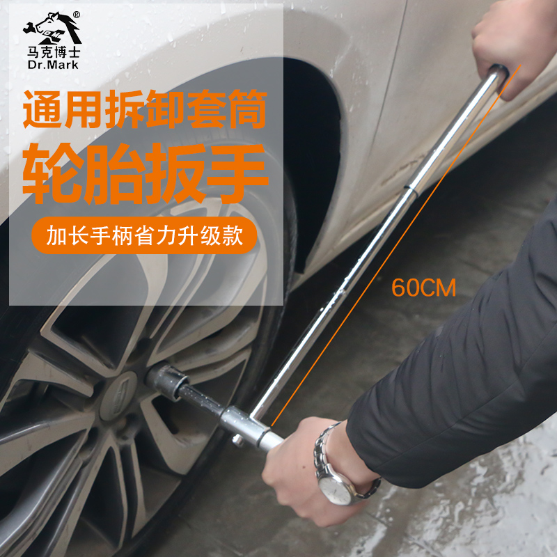 Cross wrench car tire change tool universal tire wrench lengthing sleeve effort to dismantle the universal car