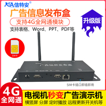 4G wireless network advertising player play box remote controller Multimedia Information Distribution System terminal card