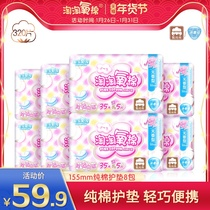 (Sterilization grade) to find oxygen cotton pure cotton care pad amount less use aunt towel pad 8 bags