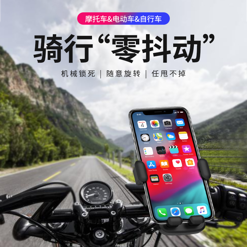 Electric car mobile phone frame navigator bracket motorcycle takeaway rider car bicycle battery shock-proof ride fixed